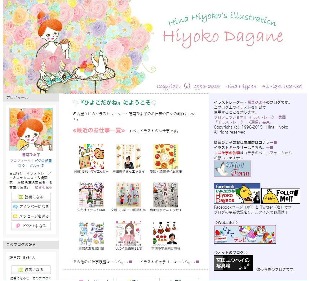 150411hiyoko_now_templete1.jpg