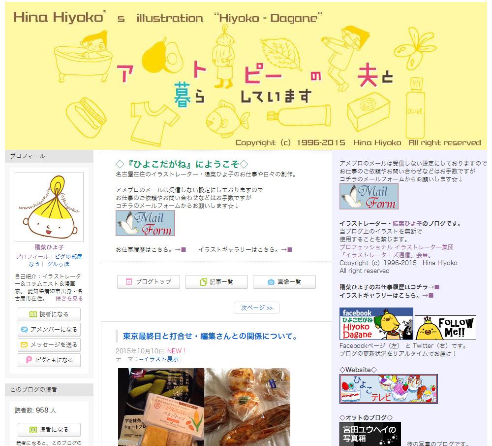 151011hiyoko_now_templete1.jpg