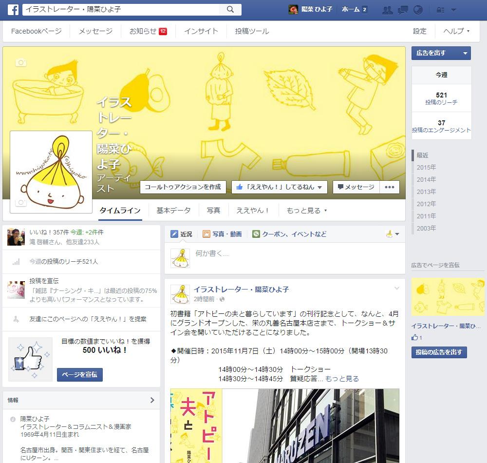 151014hiyoko_fbpage_templete2.jpg