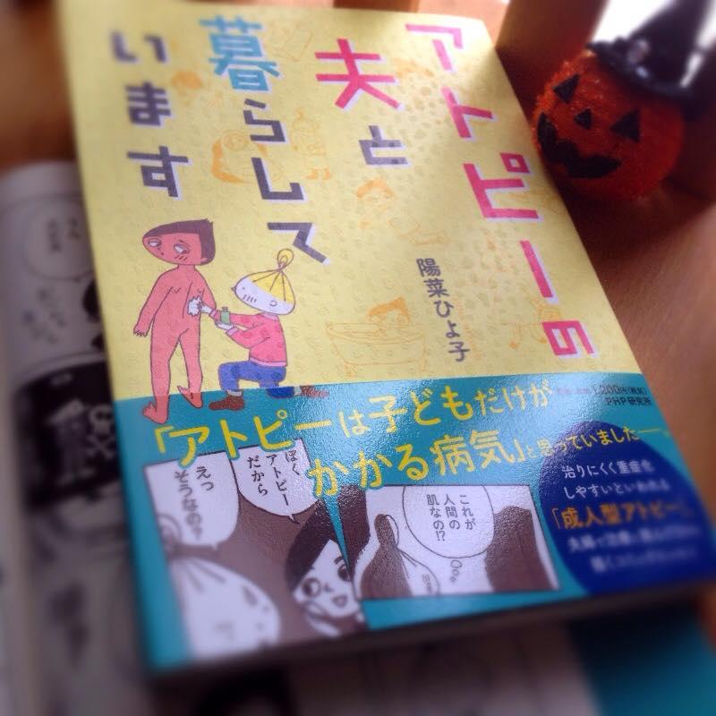 151017atopi_mihon_n.jpg