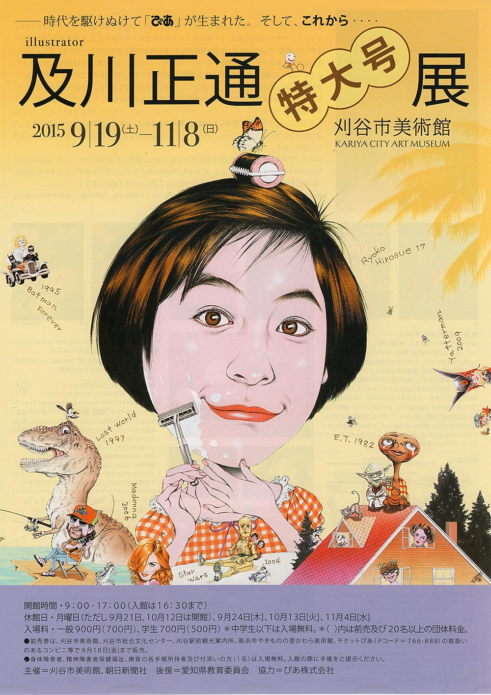 151020oikawa_pia_kariya01web.jpg