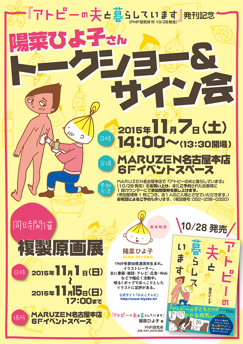 151020atopi_maruzen_poster.jpg