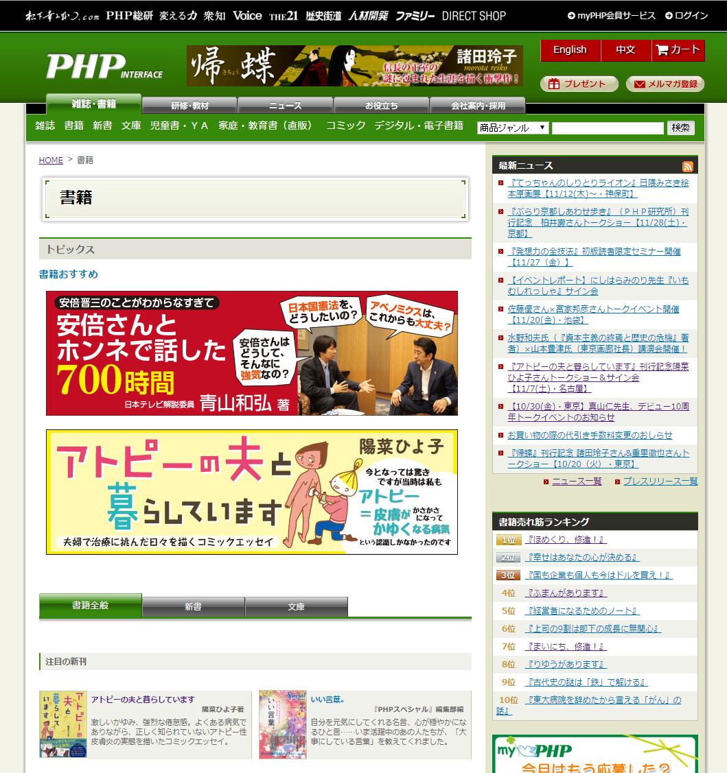 151101php_osusume.jpg