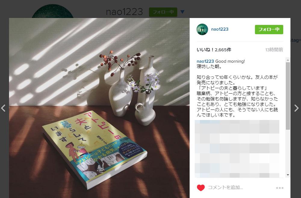 151101nao_instagram2.jpg