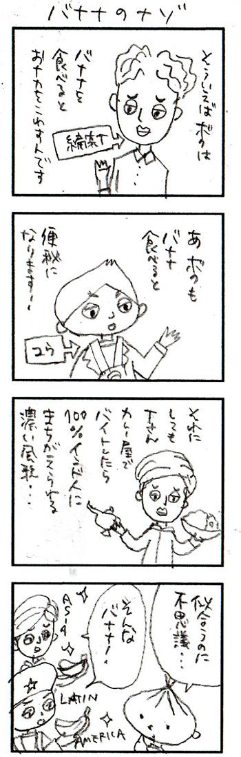 150710_05-4koma_banana.jpg