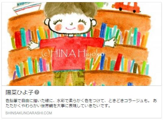 151115shinsaku_no_arashi1.jpg
