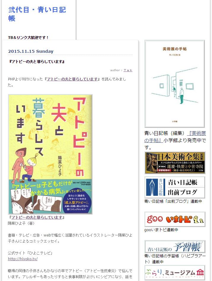 151115tak_blue_blog1.jpg