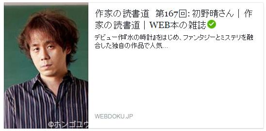 151213hatsuno_san1.jpg