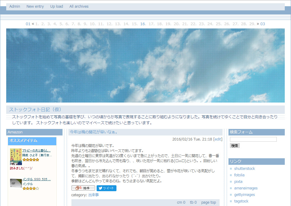 160217httptudo.blog.fc2.com_atopi_yonda2.jpg