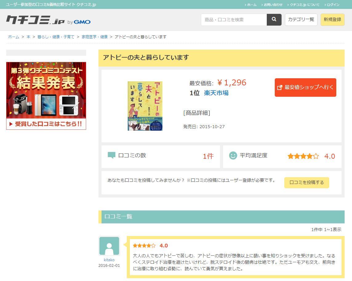 160219kuchikomi1.jpg