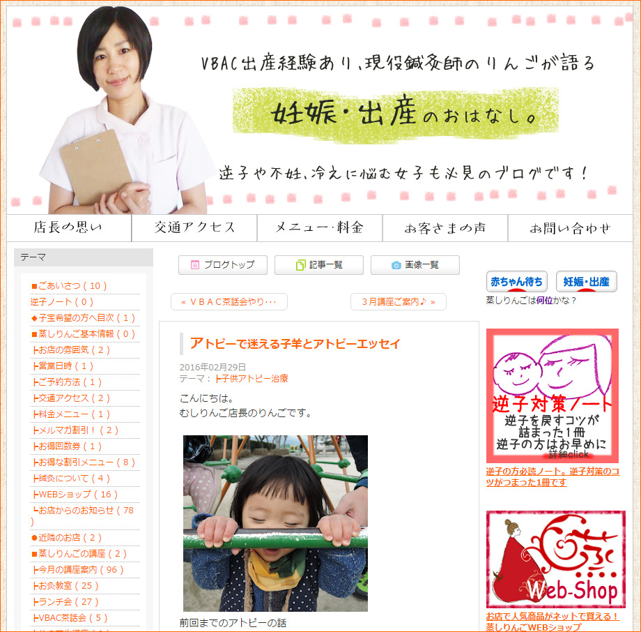 160311ringo_blog01.jpg