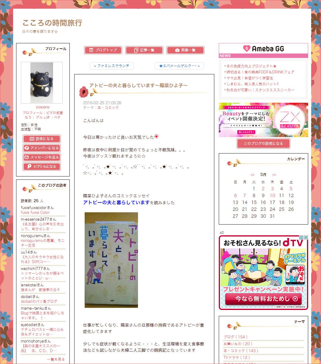 160311cocoro_blog01.jpg