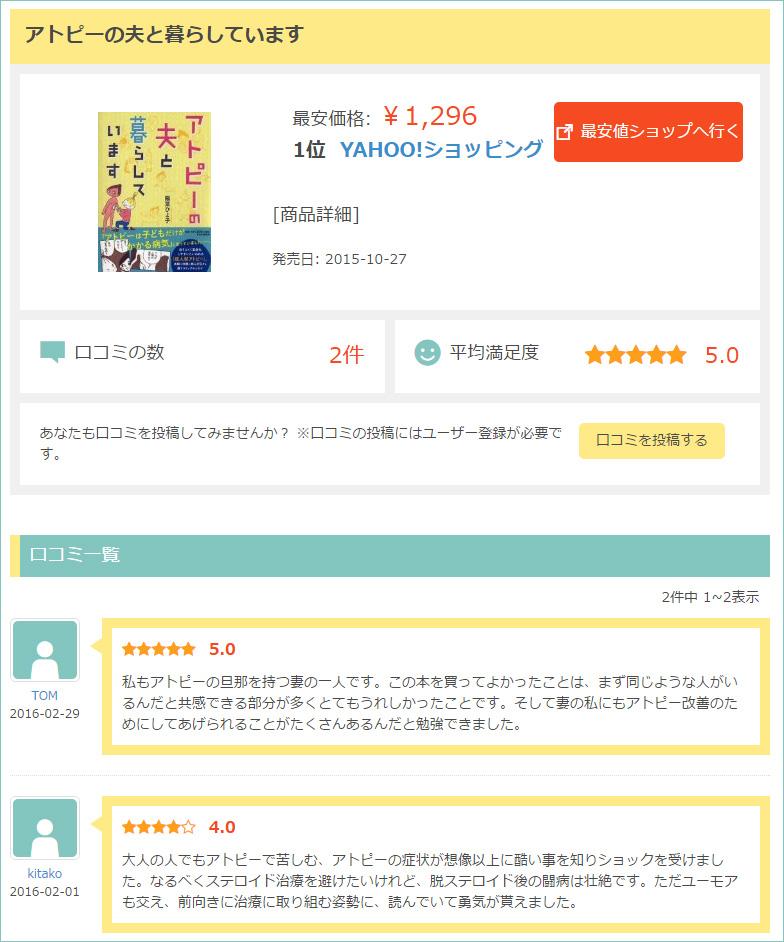 160315kuchikomi02.jpg