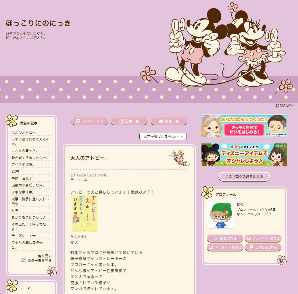 160321hokkori-1.jpg