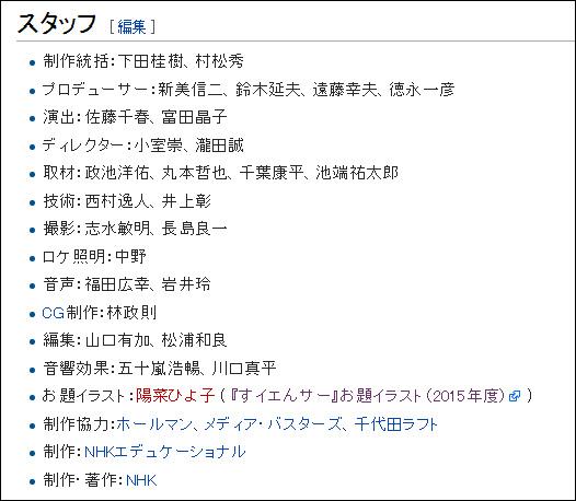160516suiensaa_wiki-mini3.jpg