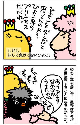 101016uekusa_san6839.jpg