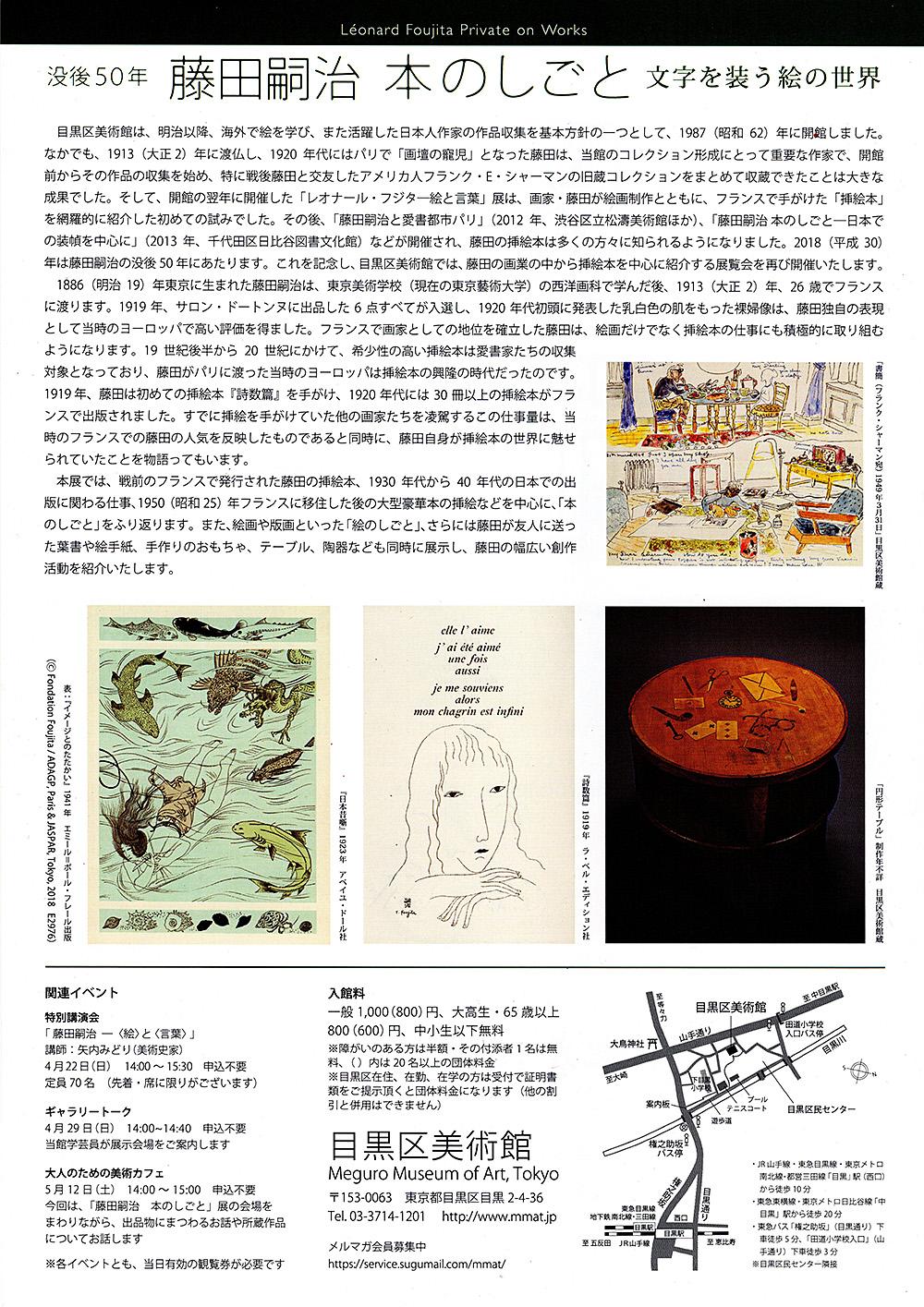 180429fujita-3.jpg