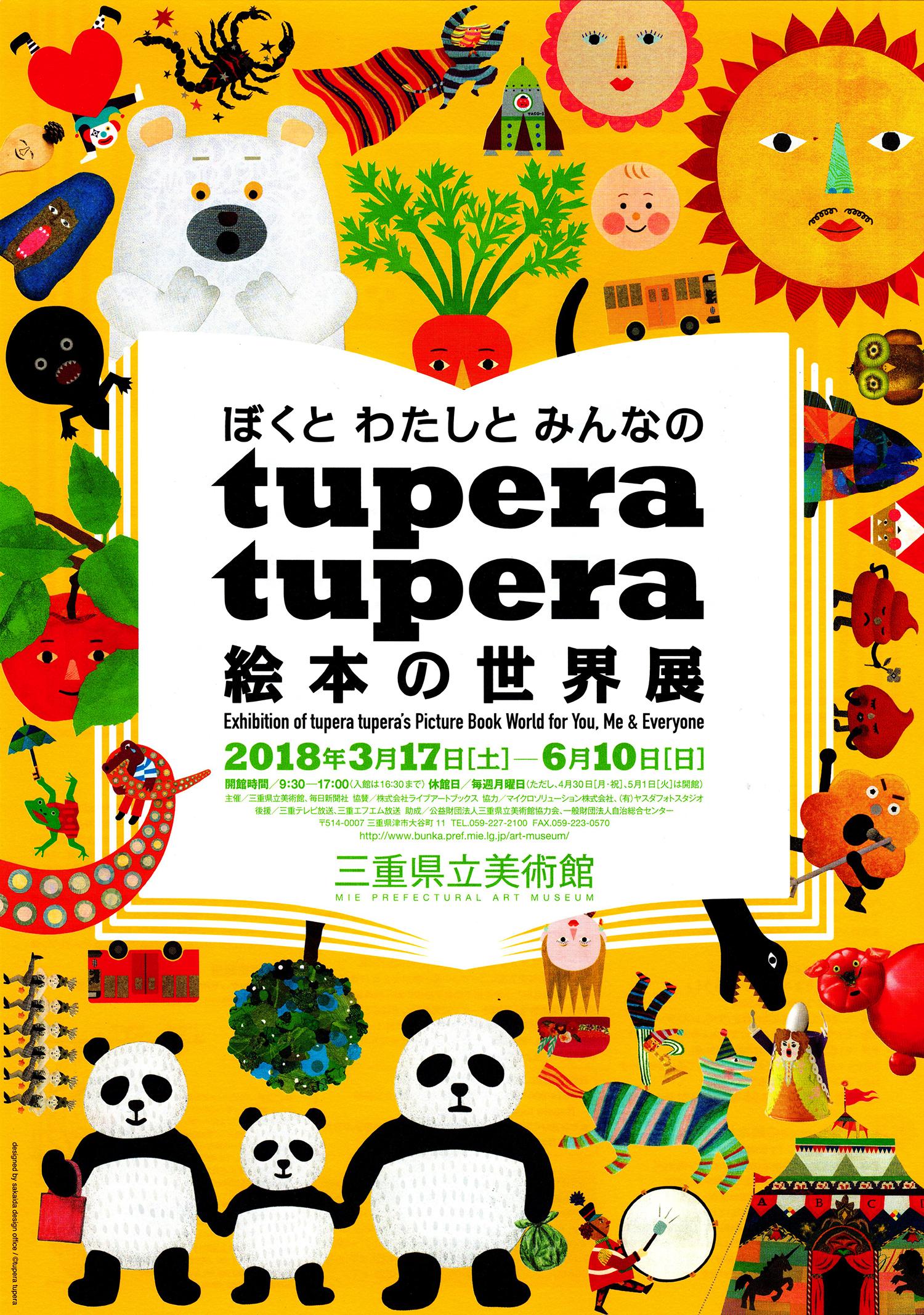 180607_tupera_tupera1.jpg
