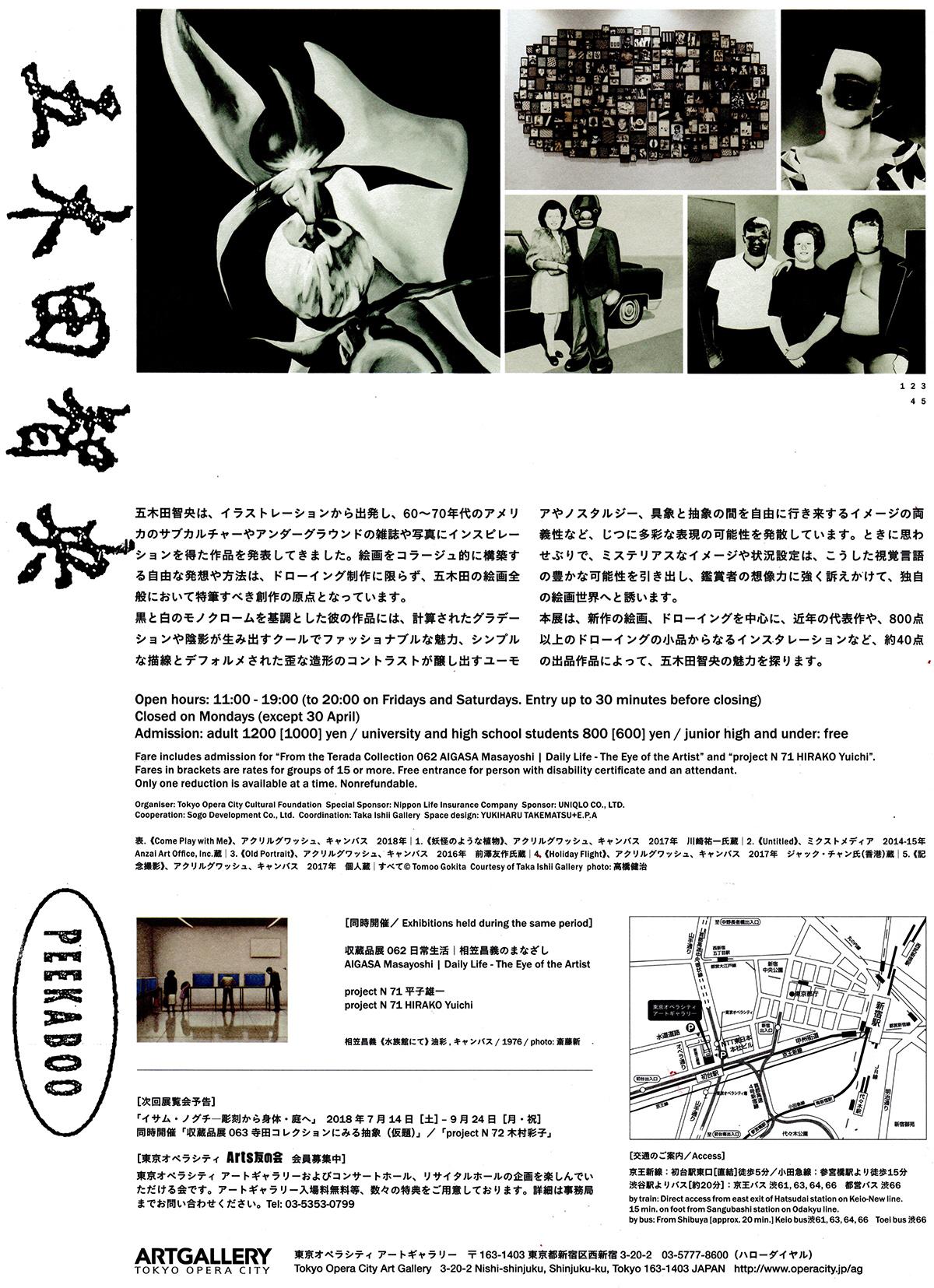 180622_peekaboo_gokita02.jpg