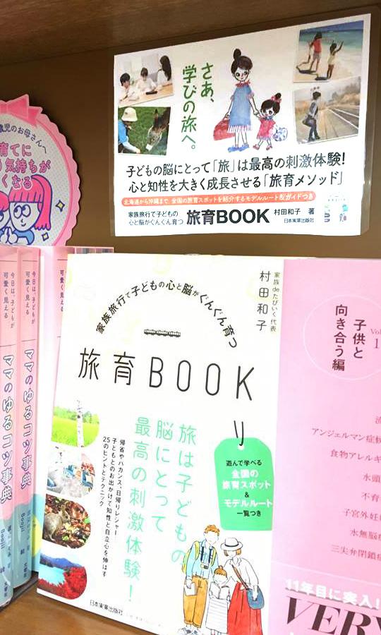 180708_jyunku_dou_tabiiku_s.jpg