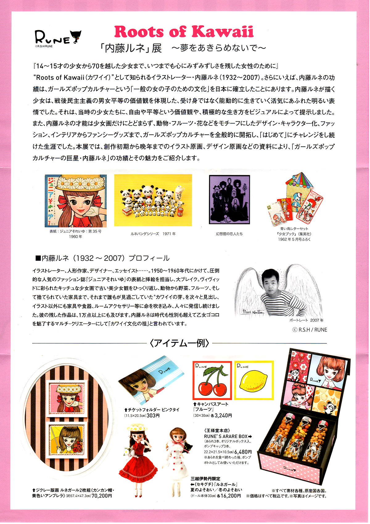 160819rune_naito2.jpg