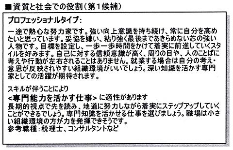 180912_tekiseikensa_s1.jpg