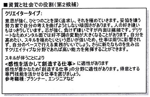 180912_tekiseikensa_s2.jpg