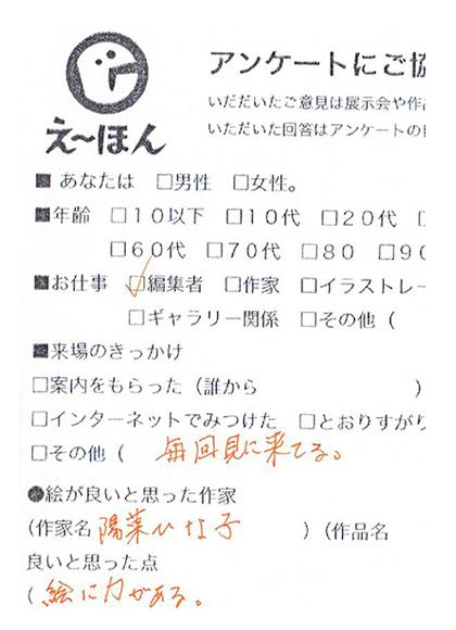 180912_tekiseikensa_ehon.jpg