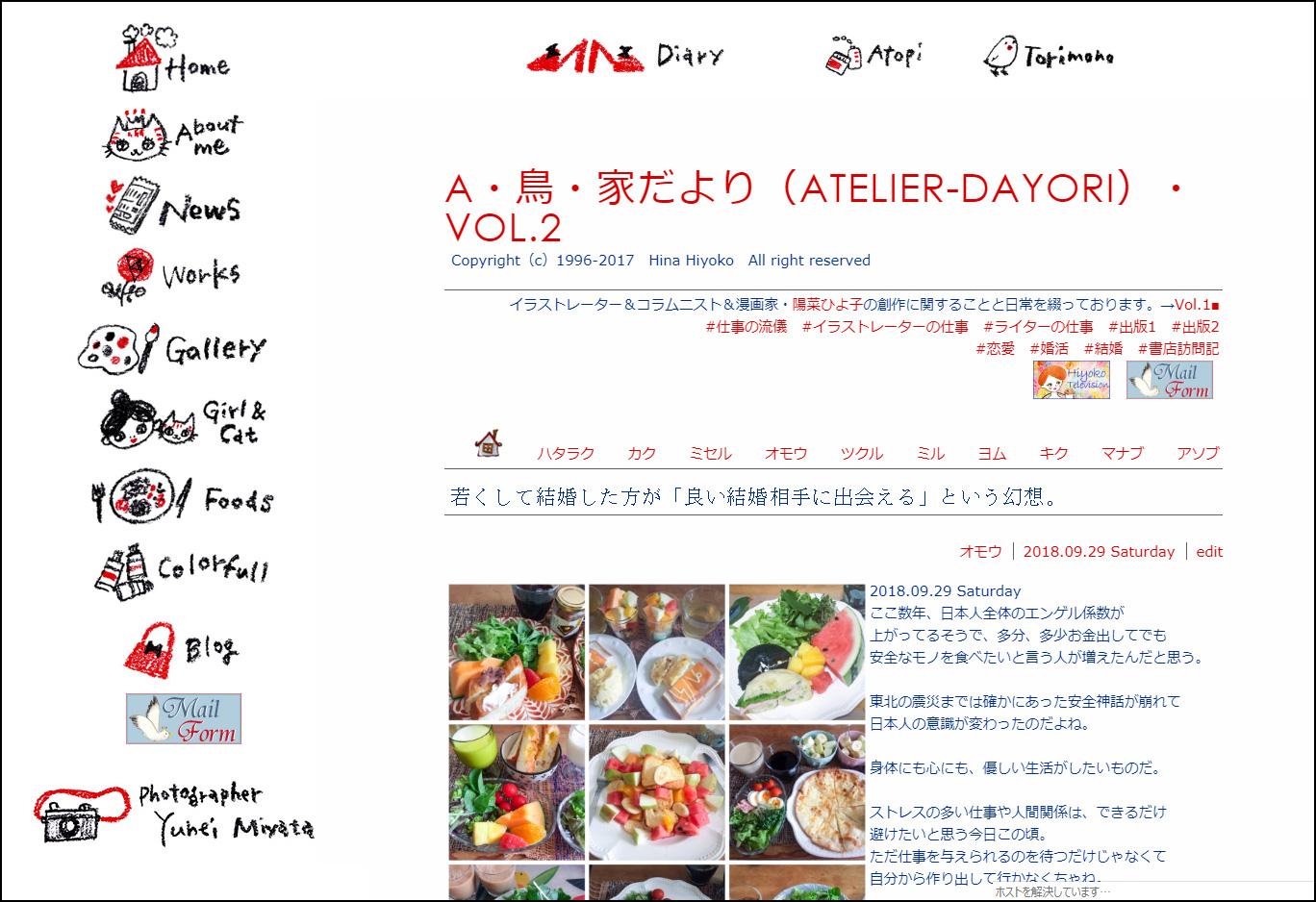 181001website_blog.jpg