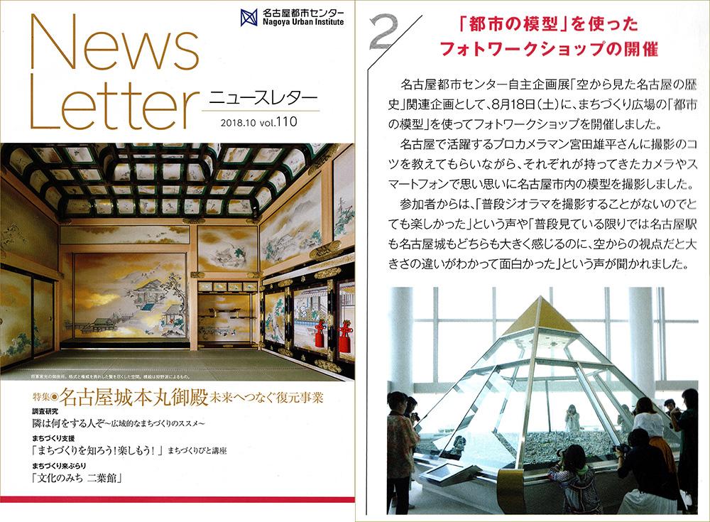 181025_nagoya_urban_institute_all_s.jpg