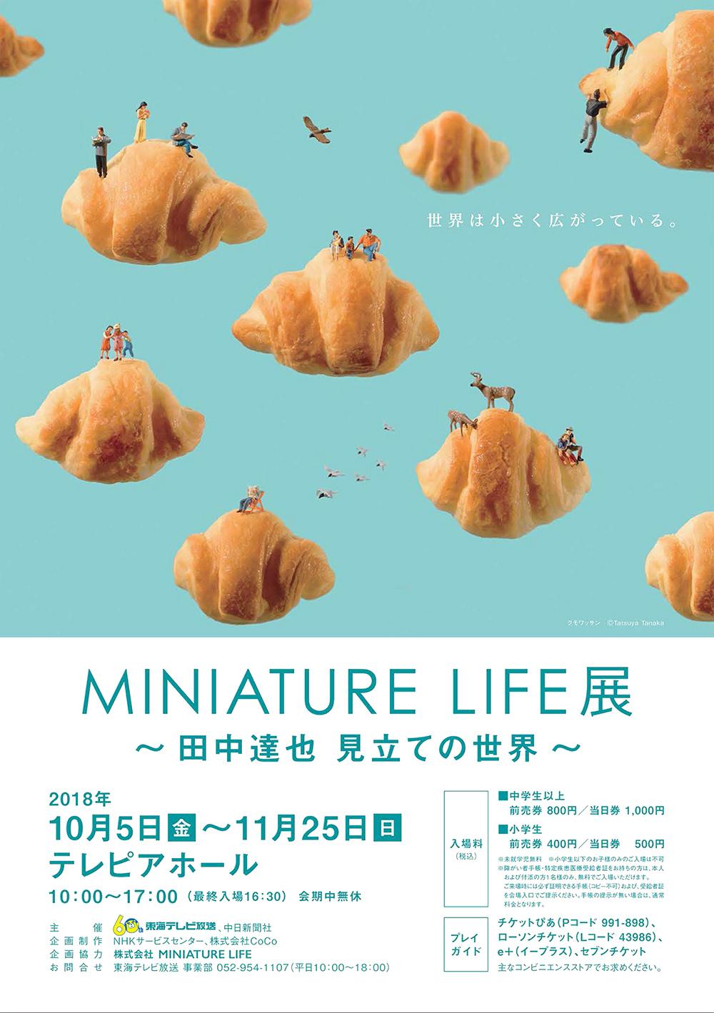miniature_life-1.jpg