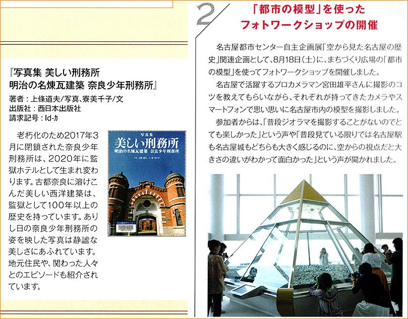 181025_nagoya_urban_institute02s.jpg