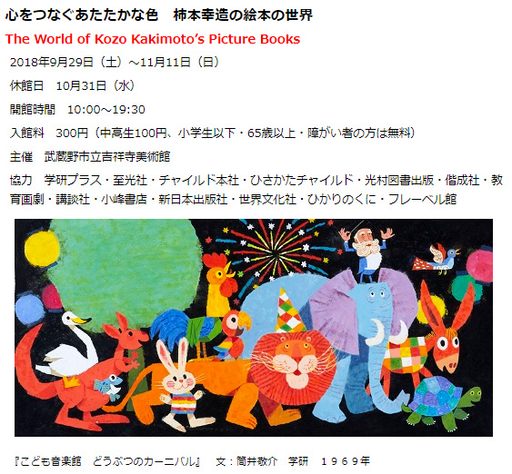 190127kakimoto_kichijyouji-1.jpg