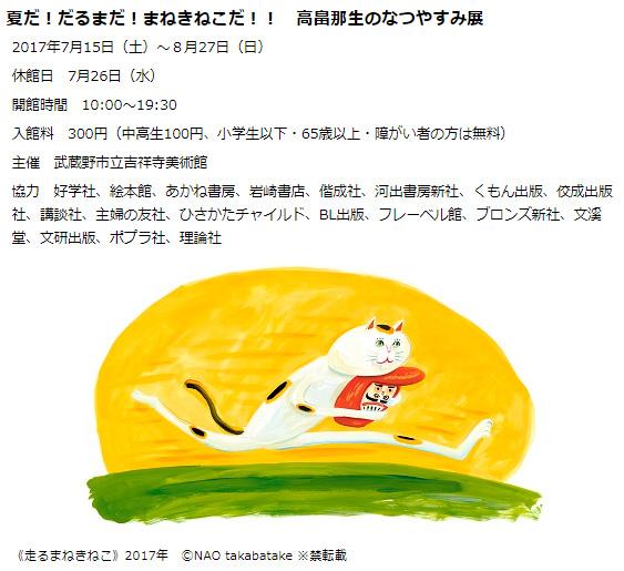 190127takahata_kichijyouji-1.jpg