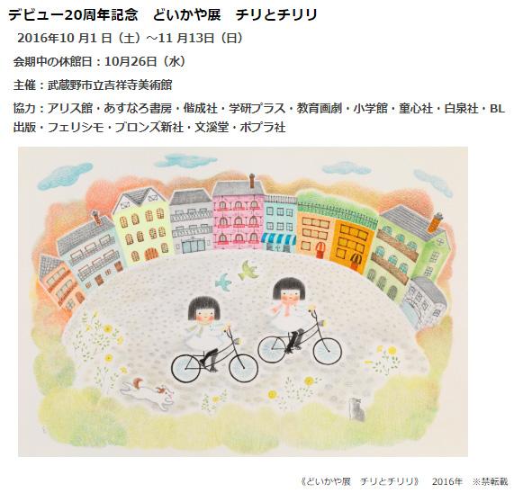 190127doi_kichijyouji-1.jpg
