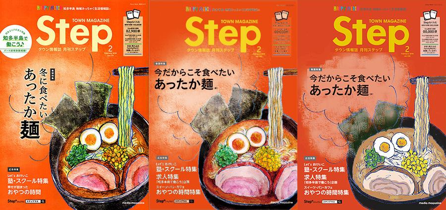 190127_step1902-3step_web.jpg