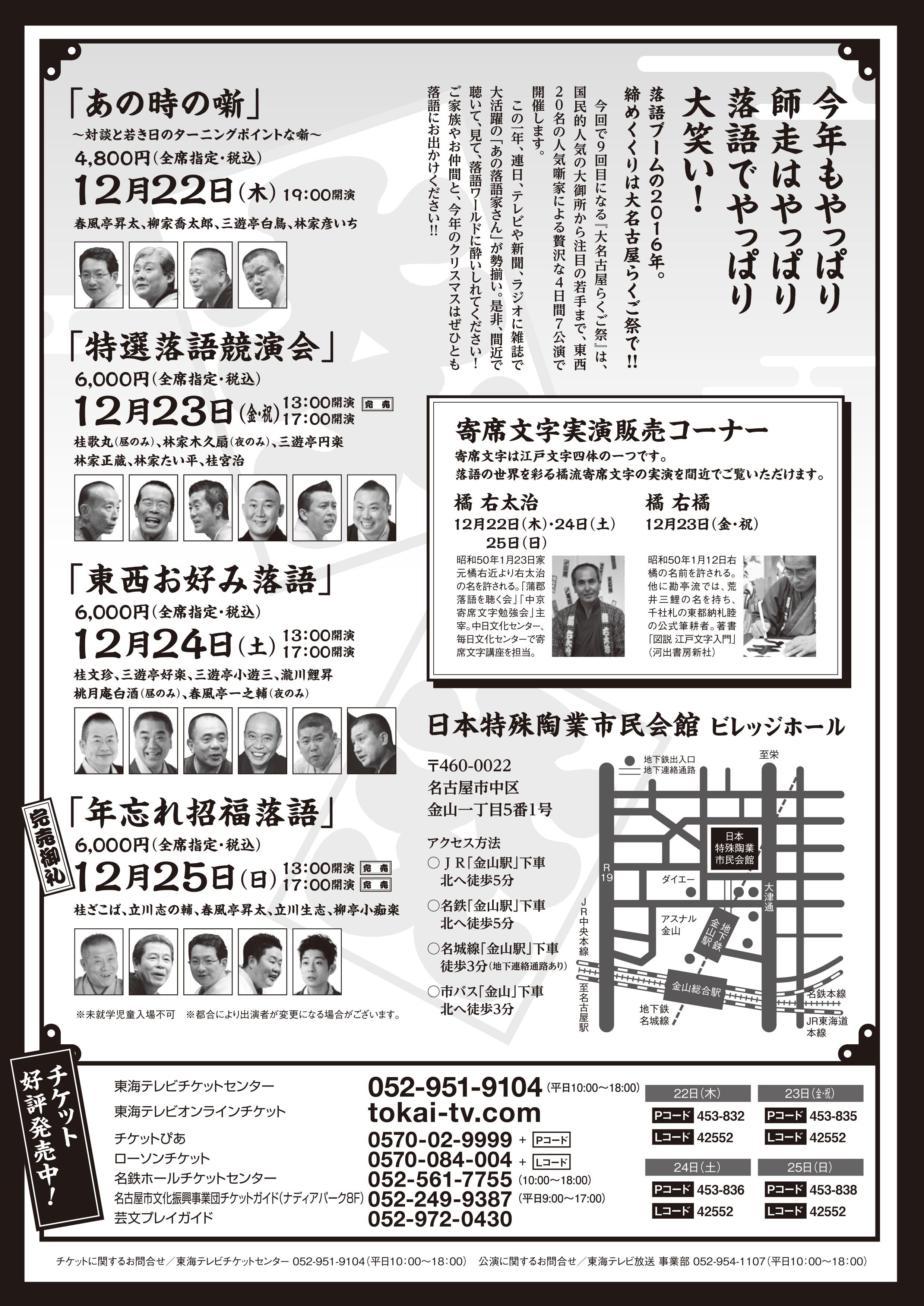 dainagoyarakugo2016-2.jpg