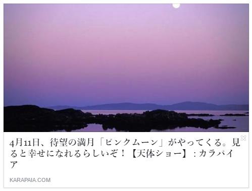 170411pink_moon.jpg