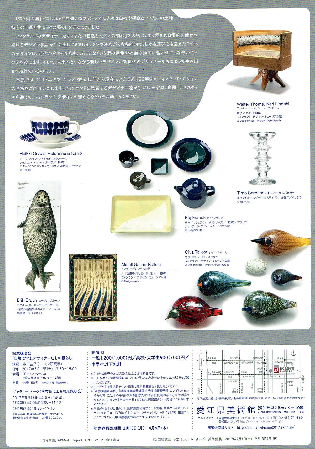 170423funland_aichi2web.jpg