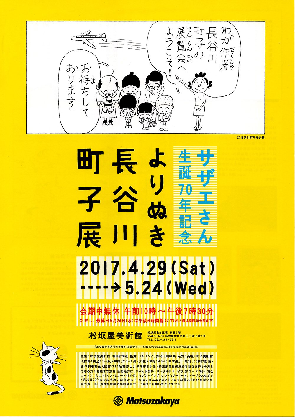 170507_sazae-san1s.jpg