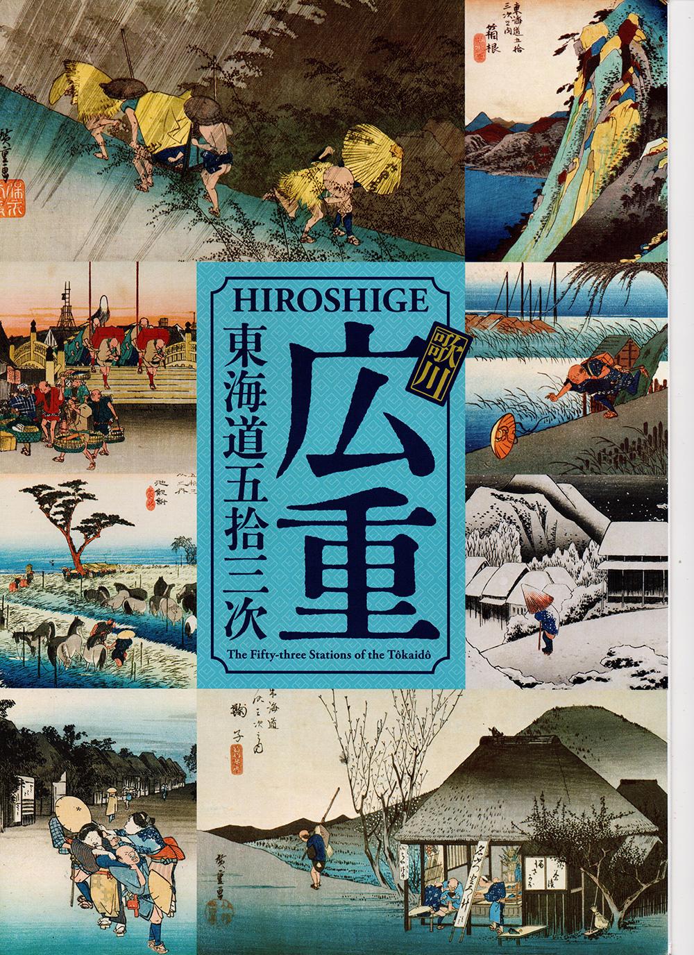 170507_hiroshige1s.jpg