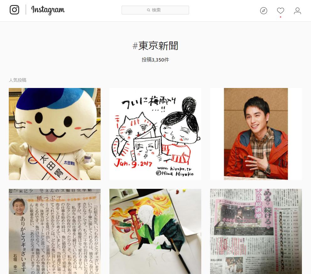 170609tokyo_shinbun_insta1.jpg