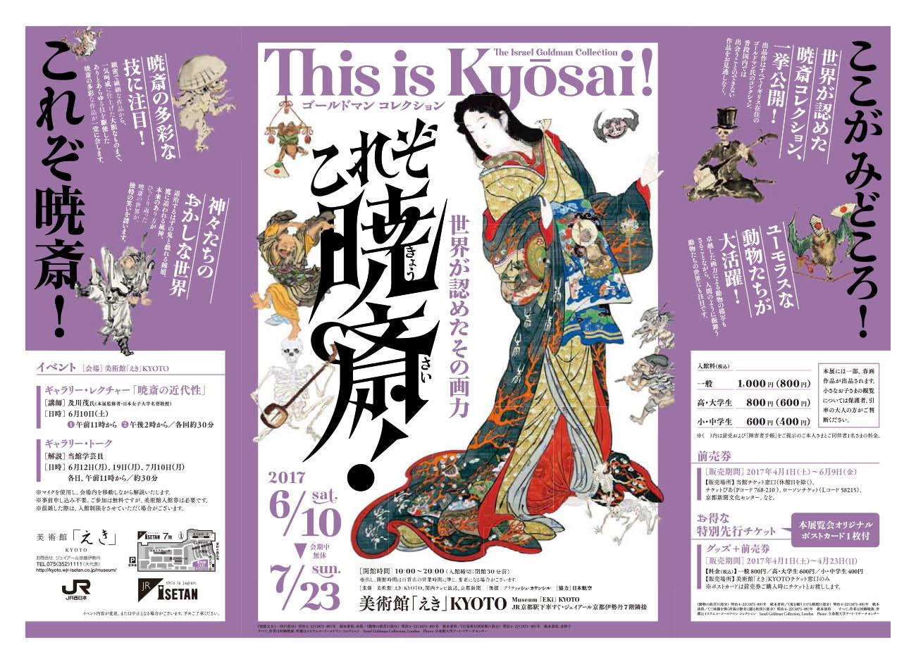 gyosai_flyer_01.jpg
