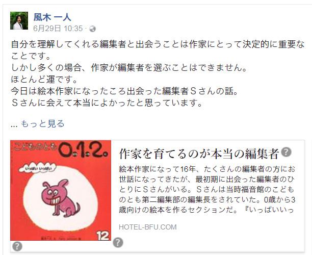 170629kazeki_bofuu-1.jpg