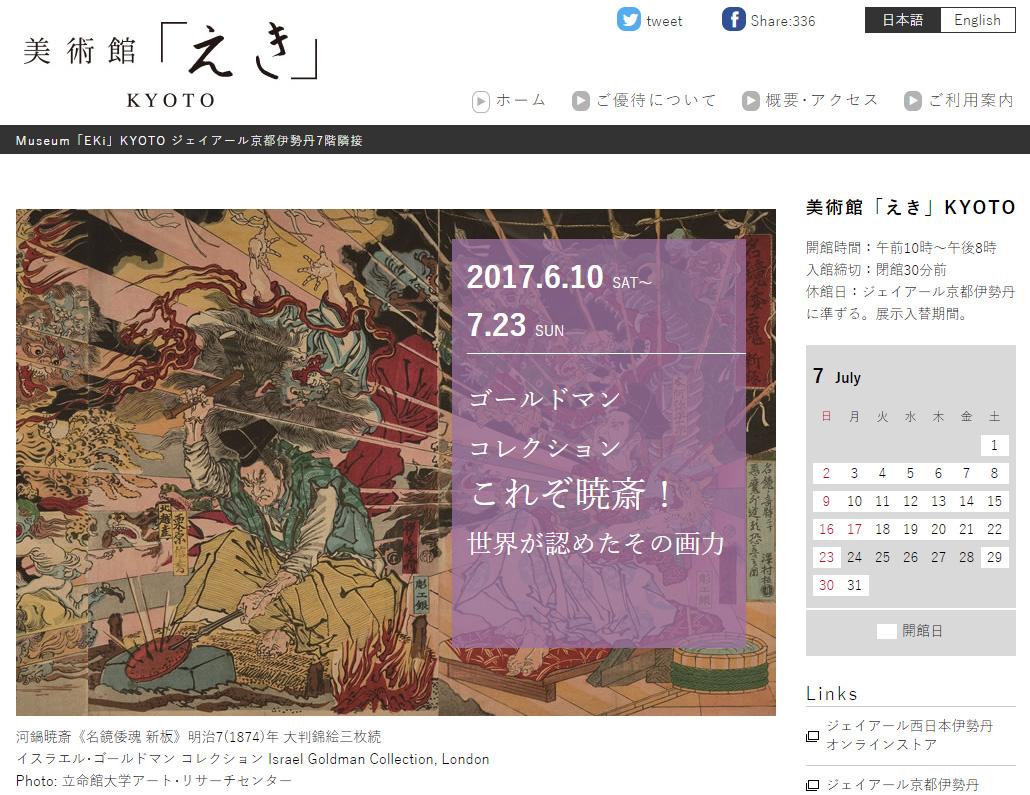 170703eki_museum1.jpg