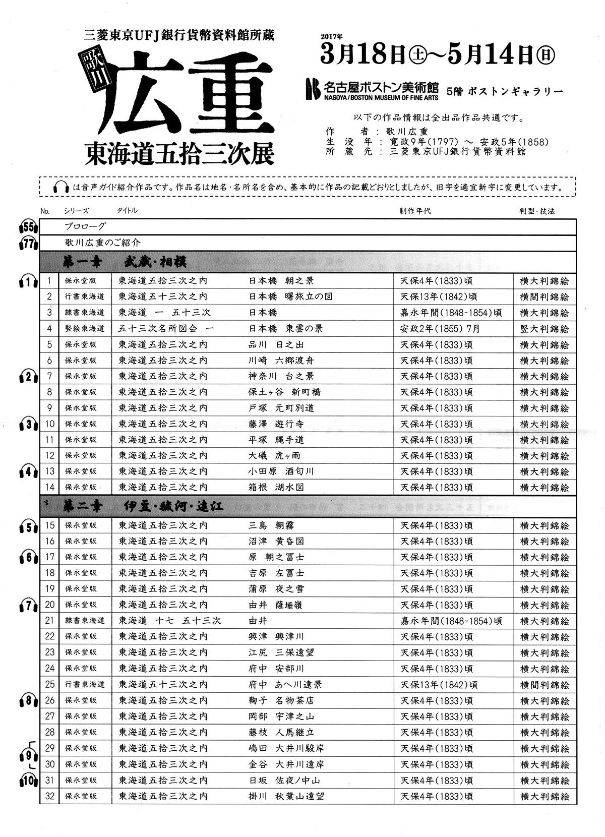 170507_hiroshige6s.jpg