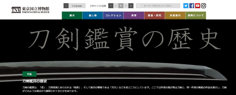 171210tokyo_national_museum1.jpg