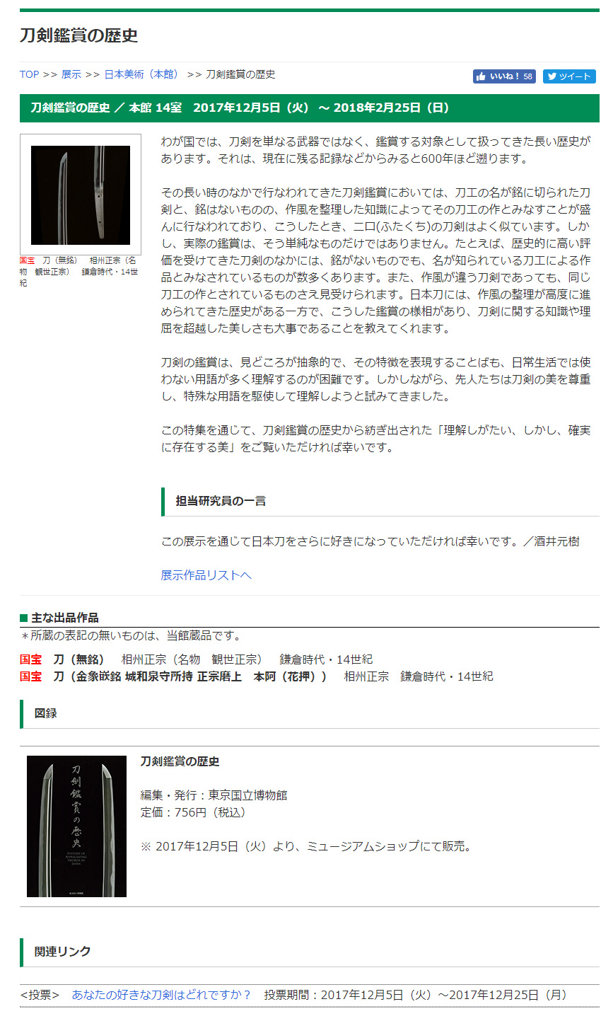 171210tokyo_national_museum2.jpg