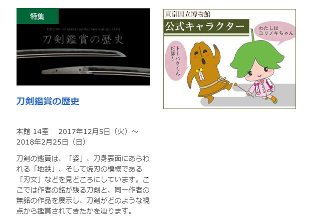 171210tokyo_national_museum4.jpg