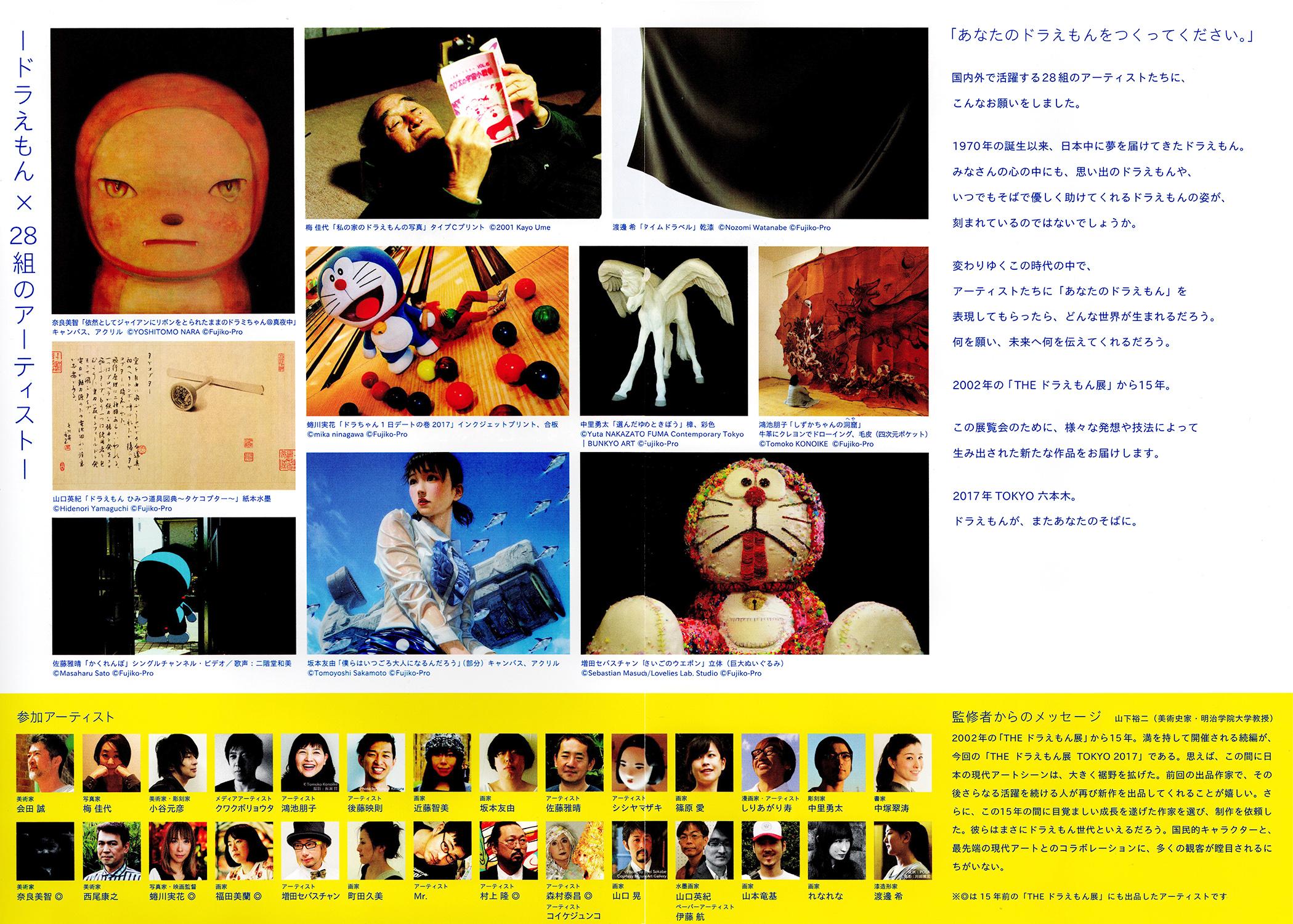 171211_doraemon03-04.jpg